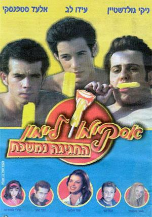 Lemon Popsicle 9: The Party Goes On (2001)